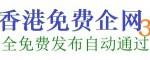 24香港免费企业网站3号